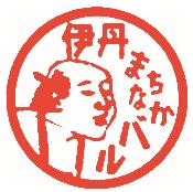 第22回伊丹まちなかバル開催中止のお知らせ(4/1)