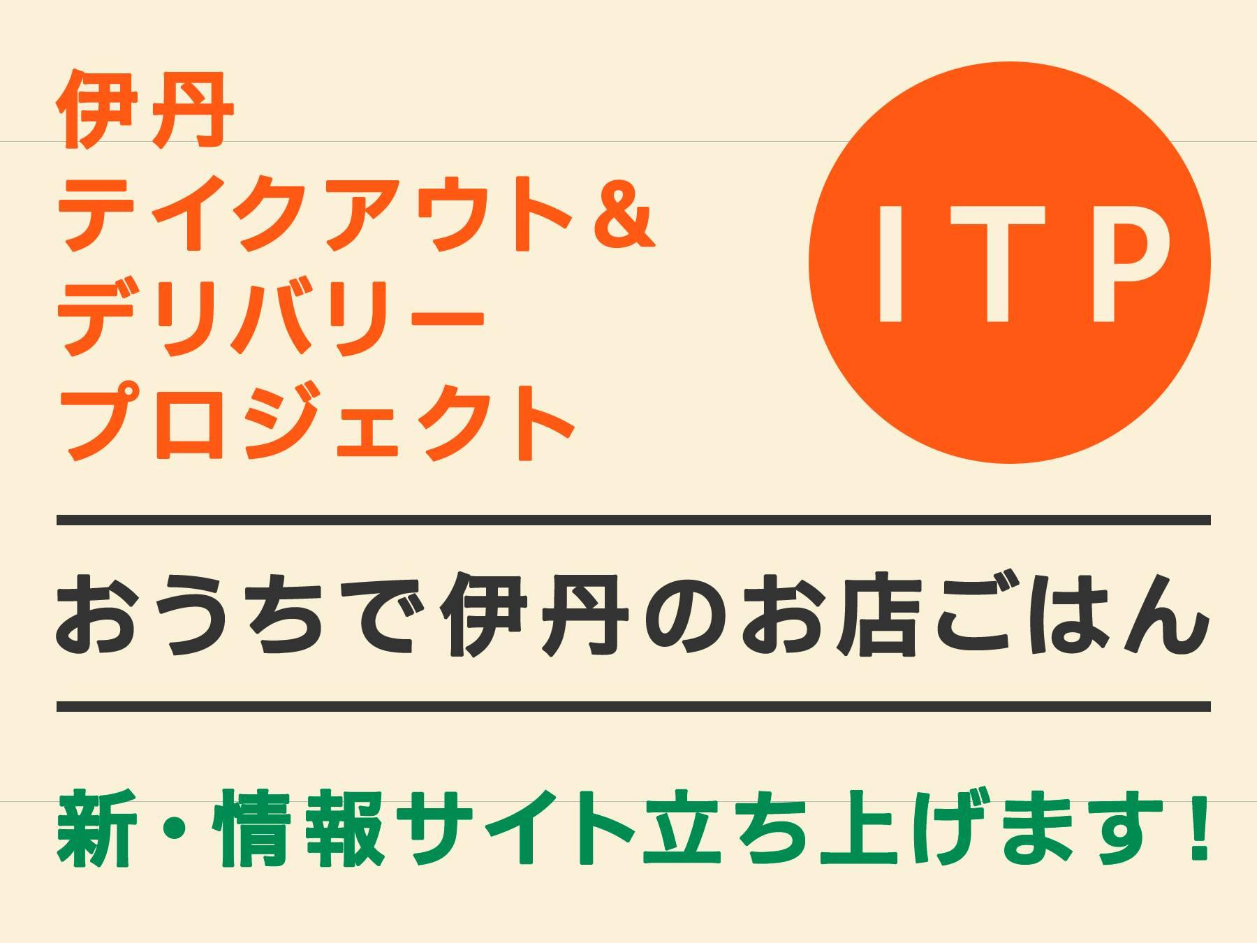 【伊丹テイクアウト&デリバリー情報サイト「おうちで伊丹のお店ごはん」を立ち上げます!】