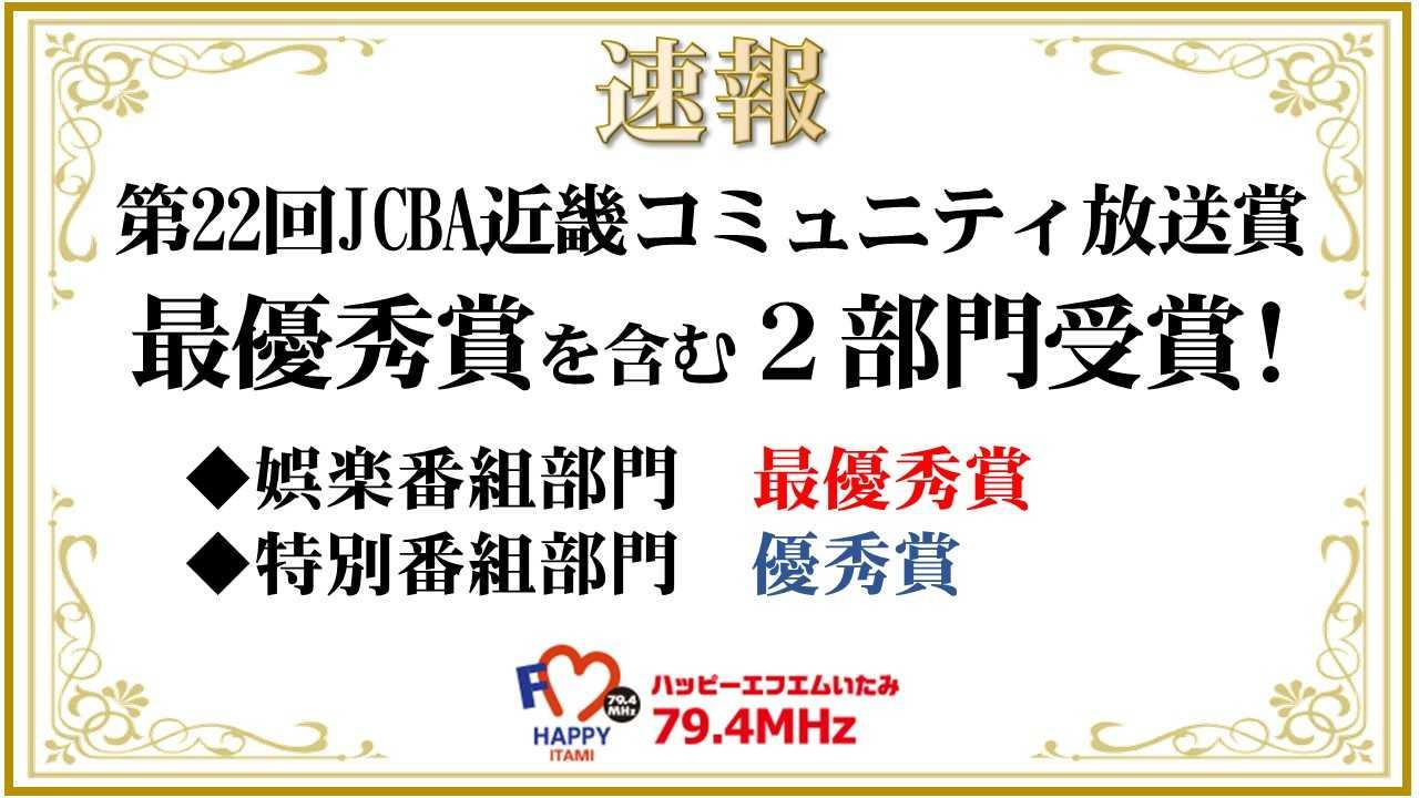 エフエムいたみが第22回近畿コミュニティ放送賞で最優秀賞を受賞!