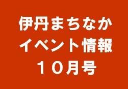 伊丹まちなかイベント情報10月号