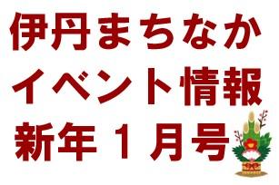 伊丹まちなかイベント情報新年1月号!!