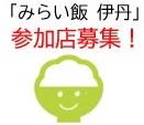 地域飲食店応援クラウドファンディング「みらい飯 伊丹」参加店舗募集!!!