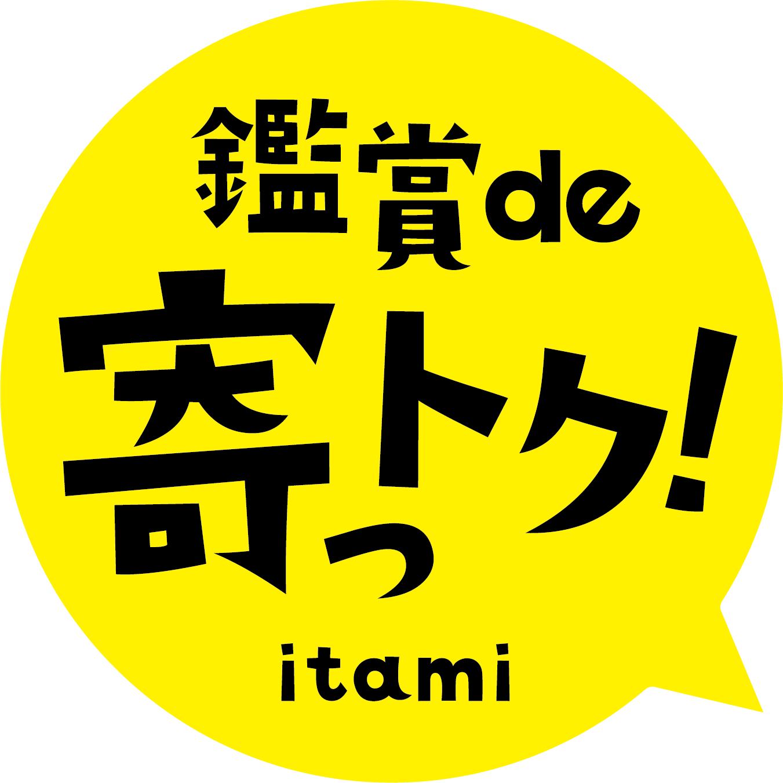 鑑賞de寄っトク!itami最新版10月1日発行