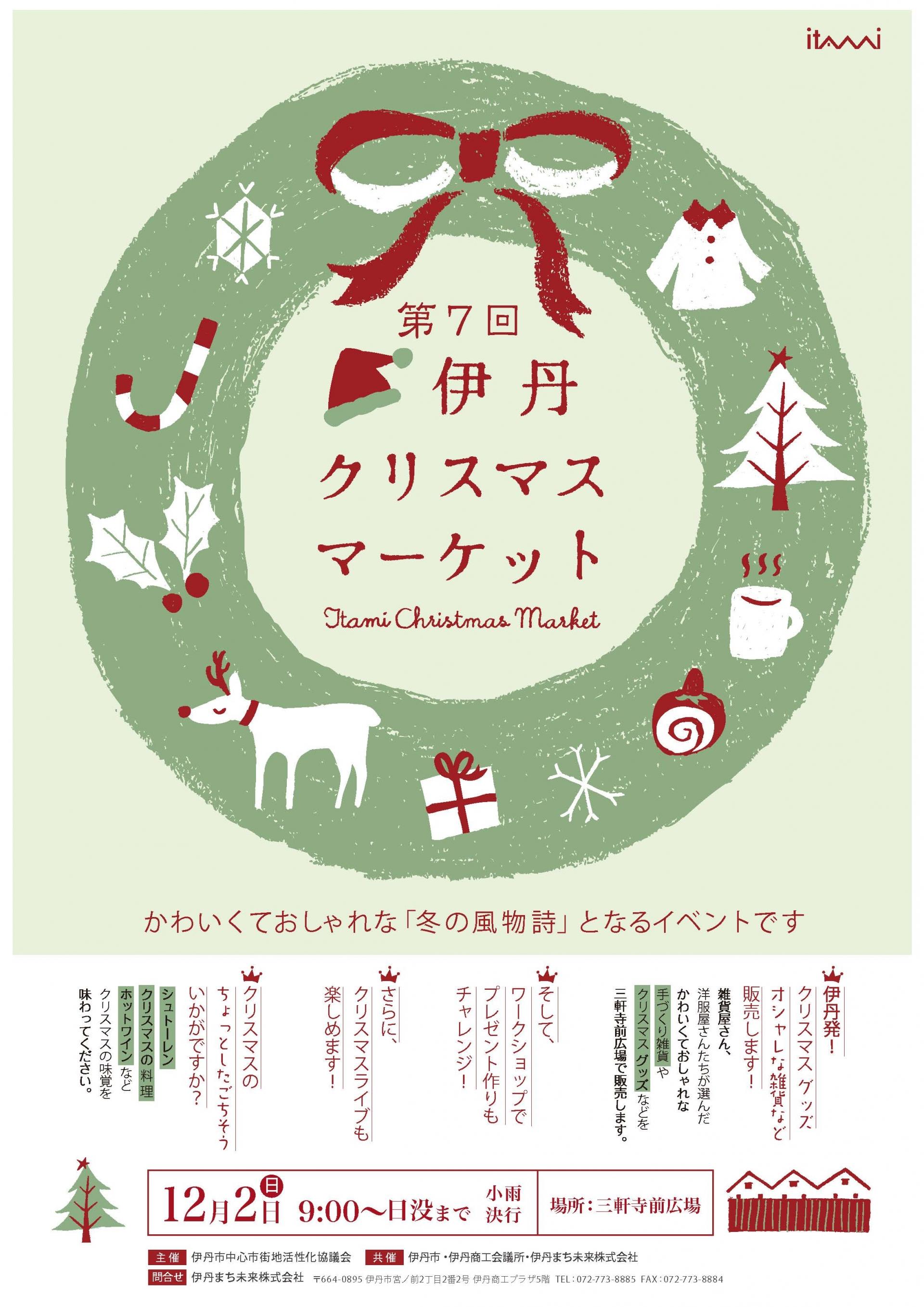 第7回伊丹クリスマスマーケット開催します。